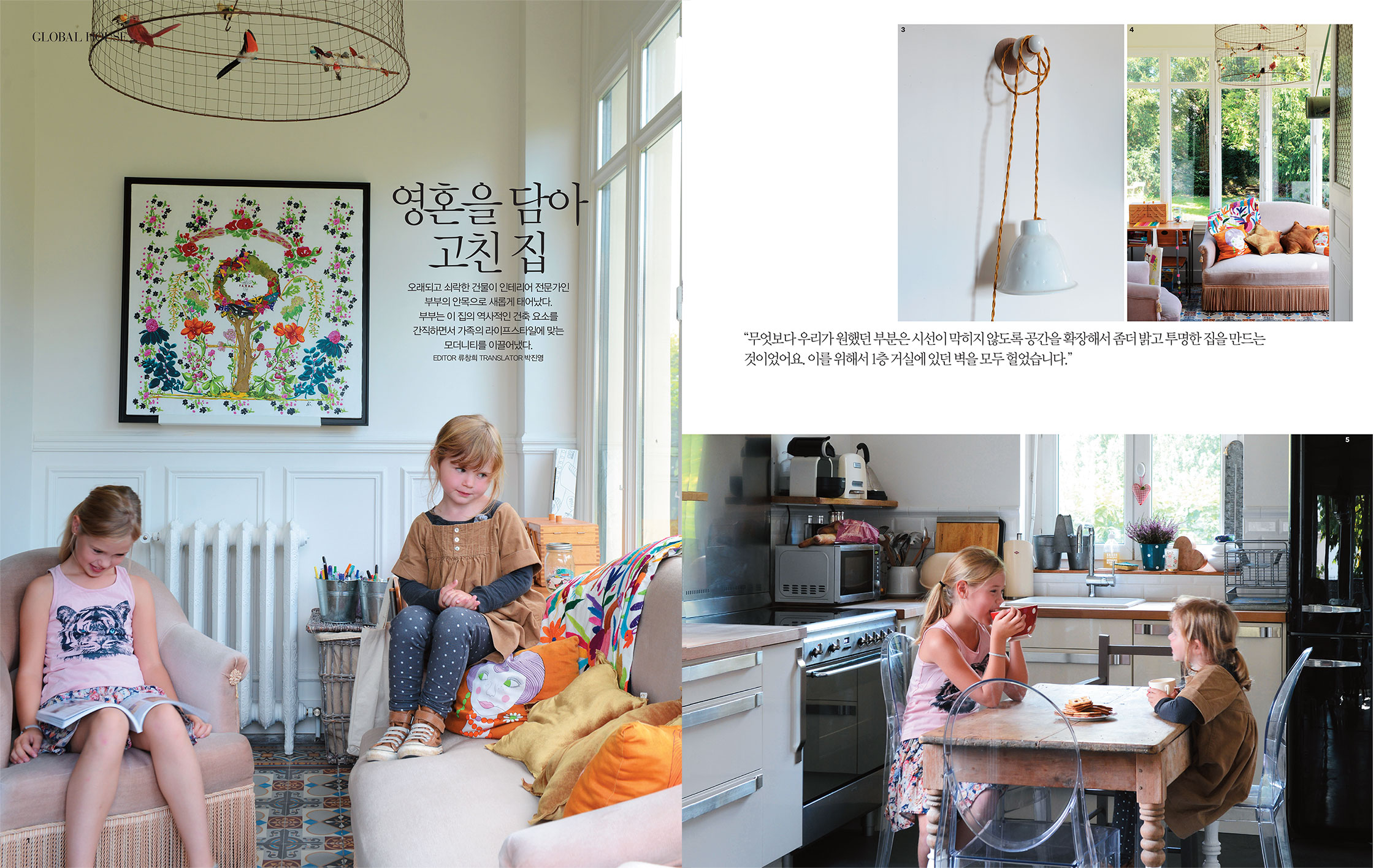 ROYAL ROULOTTE STYLER KOREA -★- HOME DECOR DECORATION