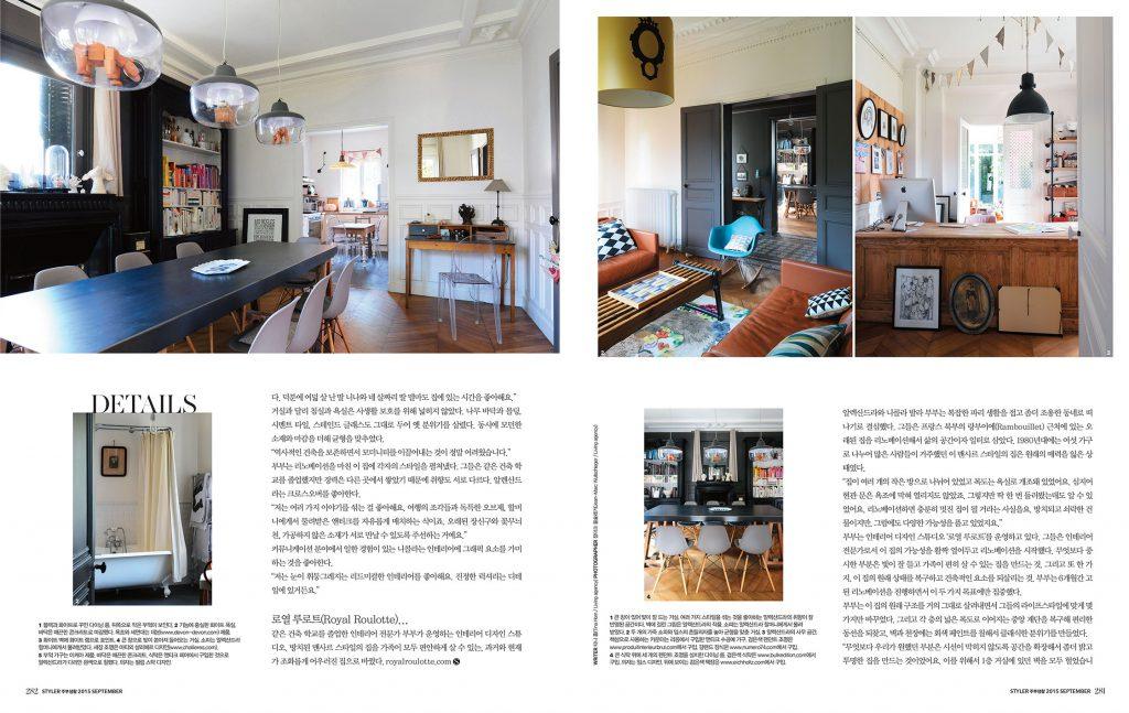 ROYAL_ROULOTTE_STYLER_06_KOREA_HOME_DECOR_DECORATION